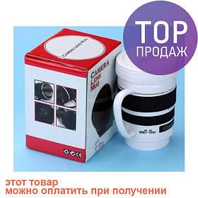Кружка термос-объектив белая / оригинальный подарок