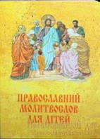 Православный молитвослов для детей (укр.мова)