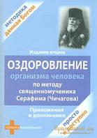 Оздоровление организма человека по методу священномученика Серафима (Чичагова)-2
