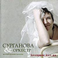 Музыкальный сд диск СУРГАНОВА И ОРКЕСТР Возлюбленная Шопена (2005) (audio cd)