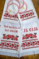 Комплект рушников для венчания №14 с орнаментом Дуб и калина
