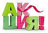 1+1=3!!! АКЦИЯ на все украшения!!! (с 1 по 10.04.18) Меньшее по стоимости из 3-х идет в подарок! (до 400грн.)