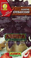 Семена Базилик фиолетовый Ереванский 0,3 грамма Аэлита, фото 1