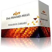 Макариос (библиотека из 40 книг). Даг Хьюард-Милс