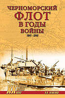 Черноморский флот в годы войны. 1914-1945. Неменко А. В.