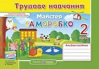 Альбом-посібник з трудового навчання «Майстер Саморобко». 2 кл.