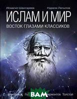 Латыпов Нурали Нурисламович; Шангареев Нурали Нурисламович Ислам и мир. Восток глазами классиков