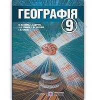 Підручник Географія 9 клас Нова програма Авт: Бойко В.М., Дітчук І.Л. Вид: Підручники і посібники
