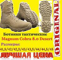 Берцы Ботинки Magnum Cobra 8.0 Desert Магнум Кобра Пустыня.