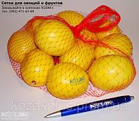 Сетка упаковочная для овощей и фруктов, марка 170