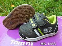 Детские спортивные туфли для мальчиков