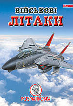 "Раскраска Скат УП-8 ""Військові літаки"""