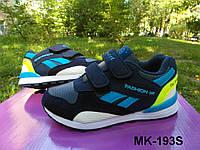 Детские кроссовки для мальчика 32-37