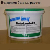 Грунтовка Бетоконтакт (5кг) Betokontakt KNAUF