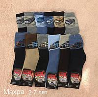Махровые носки для мальчиков