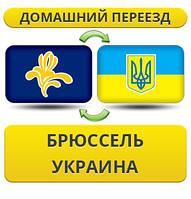 Домашний Переезд из Брюсселя в Украину