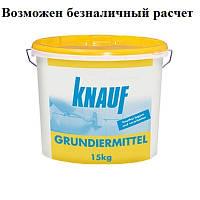 Грунтовка Грундирмиттель (15кг ) Grundiermittel KNAUF