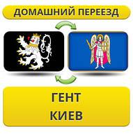 Домашний Переезд из Гента в Киев