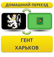 Домашний Переезд из Гента в Харьков