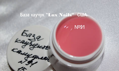 """Rubber base gel """"Lux Nails"""" USA №91"""