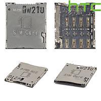 Коннектор SIM-карты для HTC A620e Windows Phone 8S, оригинал