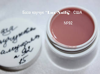 """Rubber base gel """"Lux Nails"""" USA №92"""