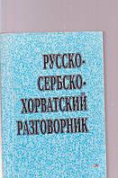Русско-сербско-хорватский разговорник