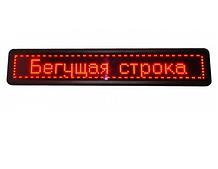 Бегущая строка, вывеска LED 200*23 Red