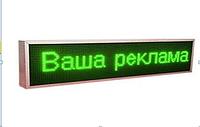 Бегущая строка 103*23  Green  уличная, LED табло