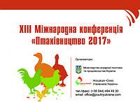 Компанія «Альфа Корм» - учасник ХІІІ Міжнародної конференції і виставки «Птахівництво-2017»