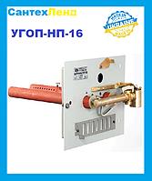 Газогорелочное устройство УГОП-НП-16 (ДНЕПР) 16 КВТ