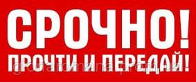 ВАЖНАЯ ИНФОРМАЦИЯ О ПОШИВЕ!!