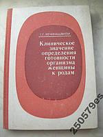 """Г.Хечинашвили """"Клиническое значение определения готовности организма женщины к родам"""""""