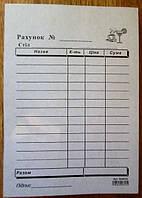 Рахунок  (бланки) + копия