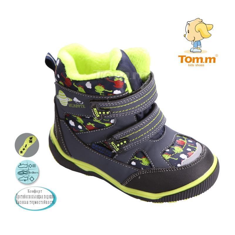 Детская зимняя термо-обувь для мальчиков (Tom.m) (разм: 23-28) - Интернет магазин<<Market-opt>> в Одессе