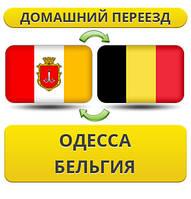 Домашний Переезд из Одессы в Бельгию