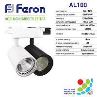 Светодиодный трековый cветильник Feron AL100 8W 4000K