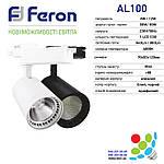 Трековий світлодіодний світильник Feron AL100 12W 4000K Білий/Чорний, фото 2