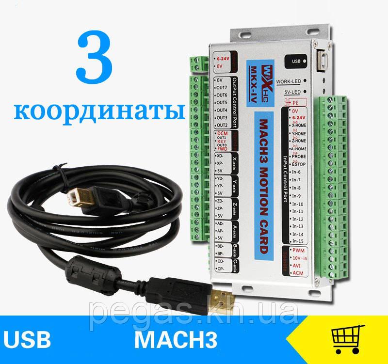 USB Контроллер для Mach3 ЧПУ на 3 координаты MK3