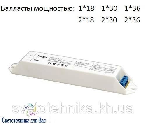 Балласт электронный Feron 2*36W
