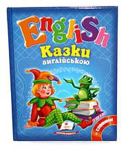 """Книга Пегас """"English Казки англійською + словник"""""""