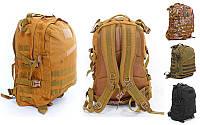 Рюкзак тактический штурмовой трехдневный 3D, 4 цвета: объем 40л, размер 47х34х17см, фото 1