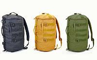 Рюкзак сумка тактический штурмовой 6010, 3 цвета: объем 30л, размер 25х23х10см