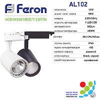 Светодиодный трековый cветильник Feron AL102 12W 4000K