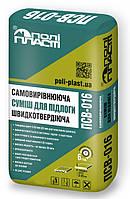 Полипласт ПСВ-016 - Самовыравнивающаяся смесь для пола быстротвердеющая 25 кг