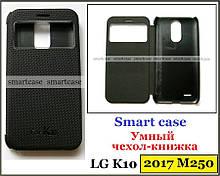 Черный smart case чехол для LG K10 2017 M250, чехол-книжка