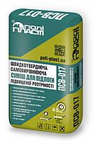 Полипласт ПСВ-017 - Быстротвердеющая самовыравнивающаяся смесь для пола повышенной растекаемости 25 кг