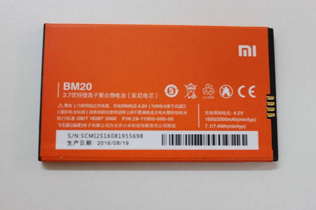 Аккумулятор BM20 Xiaomi Mi2, фото 2