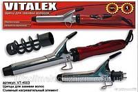 Щипцы для завивки волос (плойка)  VITALEX (Арт. VT-4003)