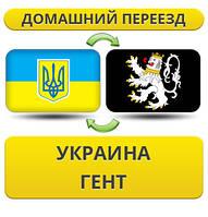 Домашний Переезд из Украины в Гент